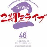 『2期生ライブのロゴがきましたよ! いいね カッコいいじゃん!【乃木坂46】』の画像