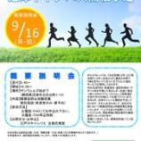 『【お知らせ】静岡県沼津でオープンキャンパス開催』の画像