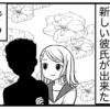 【創作】(8)いじめる人いじめられた人の末路