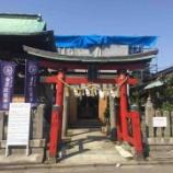 『【新潟】弥五左ェ門金刀比羅神社の御朱印』の画像