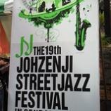 『JAZZ フェスティバル』の画像