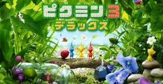 Switch向けに『ピクミン3』が10月30日発売決定!新要素を追加したデラックス版!