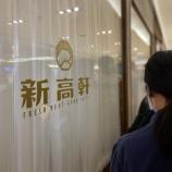 『台湾発・昭和レトロなカレー店 新高軒』の画像