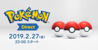 「Pokémon Direct 2019.2.27」が明日2月27日より放送決定!放送時間は約7分