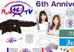 【乃木坂46】『乃木坂46時間TVグッズ』予約販売開始中!詳細はコチラ→