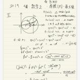 『一橋大学2019年度数学4番・Ⅱ内接円・外接円~標準的な思考力と計算力が試される良問』の画像