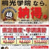 『とうこうの冬の講習,学調・県定着度講習 11/20(月)新聞折込チラシ』の画像