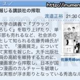 『講談社の搾取?「漫画家・佐藤秀峰氏の告発」』の画像