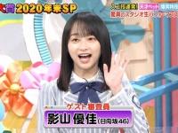 【日向坂46】ライオンのグータッチ年末1時間SPに影ちゃんキタあああああ!!!!!