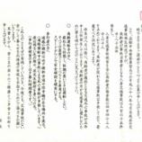『函館中央署から協力依頼』の画像