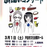 『戸田市小中学校ふれあいコンサート 3月1日(土)戸田市文化会館ホールで開催』の画像