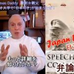 【動画】テキサス親父「カナダの大学で日本叩きが始まったぜ!裏でヤツらが…。」 [海外]