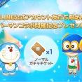 【LINE:ドラえもんパーク】『パーマン』とコラボ開始!LINE公式アカウントでノーマルガチャチケットを全員プレゼント!