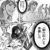 【NGT48】進撃の巨人におぎゆかがwwwwwwwwwww
