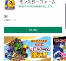 【朗報】モンスターファームのスマホアプリ、本日よりリリース開始