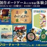 『【EVENT】フローチャート・ゲムマ春新作体験会』の画像