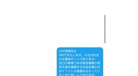 【言論封殺】大村知事、高須院長のDMを拒否…「政治家は民の言葉に耳を傾けるのが基本では?」