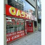 『秋葉原店いよいよオープンです』の画像