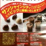 『2017年芥川製菓チョコレートアウトレット 戸田市文化会館では2月28日から開始です』の画像