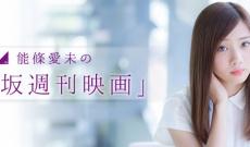 【乃木坂46】能條愛未の連載開始!映画情報サイト「シネマズby松竹」で毎週土曜更新