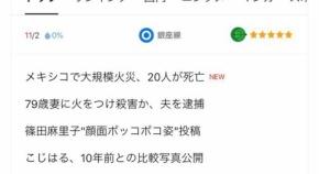【悲報】篠田麻里子、桑田真澄の次男mattを顔面ボコボコwとdisる