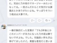 【悲報】うたこんディレクター「3期と4期が主力になったら乃木坂46は勝てない」