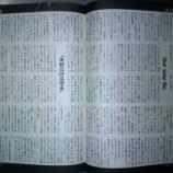 『小杉理宇造がSMAP解散回避となった生謝罪の真相を週刊文春で告白【画像】』の画像