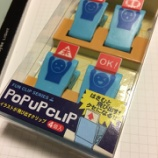『なんだ、この可愛さ クセになる!学研スティフル「Pop uP cliu」』の画像