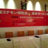 『日本コナモン協会&日本ラーメン協会イベント』の画像