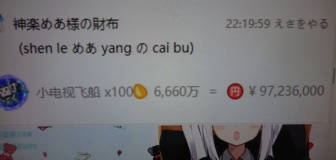 新人VTuberさん、突然中国人に9700万円投げ銭されパニック