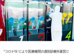 【新型コロナ】 韓国さん、電話ボックス検査を大発明してしまうwwwwwwwww