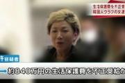 年商数千万円あるのに生活保護受給…韓国籍のクラブ経営者逮捕