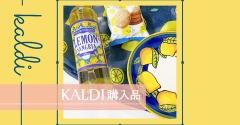 KALDIの限定品!レモンバッグ