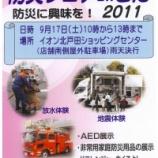 『9月17日 イオン北戸田店を会場に「防災フェア」が開催されます』の画像