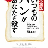 『食パンをやめてみた』の画像