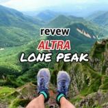 """『レビュー:ゼロドロップシューズ ALTRA (アルトラ)""""LONE PEAK""""(ローンピーク)で山歩き。』の画像"""