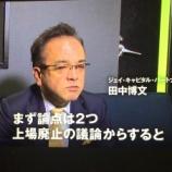 『【昨夜、AmebaTVワンミニットニュースに出演しました。】』の画像