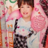 藤田ニコルの小6の頃が可愛すぎるwwwwwwwwww【画像あり】 アイドルファンマスター