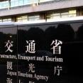 【GoToトラベル】免許合宿、11月1日の申し込み分からGoTo対象外に 国交省「趣旨に沿わない」