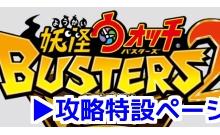 妖怪ウォッチバスターズ2 日ノ鳥S∞の欠片2のQRコードだニャン!