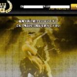 『【リアル口コミ評判】三冠-sankan-』の画像