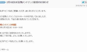 定期メンテナンス延長のお知らせ~14:00