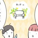 『高砂装花はどうする?ナチュラルウェディングでよく見るオシャレなレイアウトを見積もりしてもらうととんでもない額に!』の画像