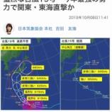 『今週末に関東・東海地方を今年最強の勢力を持つ台風19号が襲いそうです。家屋のチェックや停電対応、備蓄品をはじめ、今から備えをしてください。』の画像