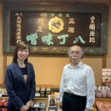 『まるや八丁味噌の浅井信太郎氏と意見交換。GI(地理的表示)保護制度における八丁味噌の現状とは』の画像