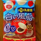 『シリーズ◆お菓子イロイロ』の画像