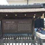 『京都旅行記7 二条城まで歩いて翠泉パフェで体力回復』の画像