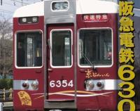 『月刊とれいん No.437 2011年5月号』の画像