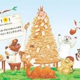 『エスビー食品の「おひさまキッチン」シリーズがかわいすぎると評判!! 1/3』の画像