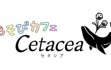 『セール情報90:あそびカフェCetacea(セタシア)のネットショップ開店記念セール(2021年9月8日~)』の画像